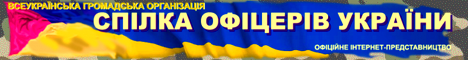банер СОУ