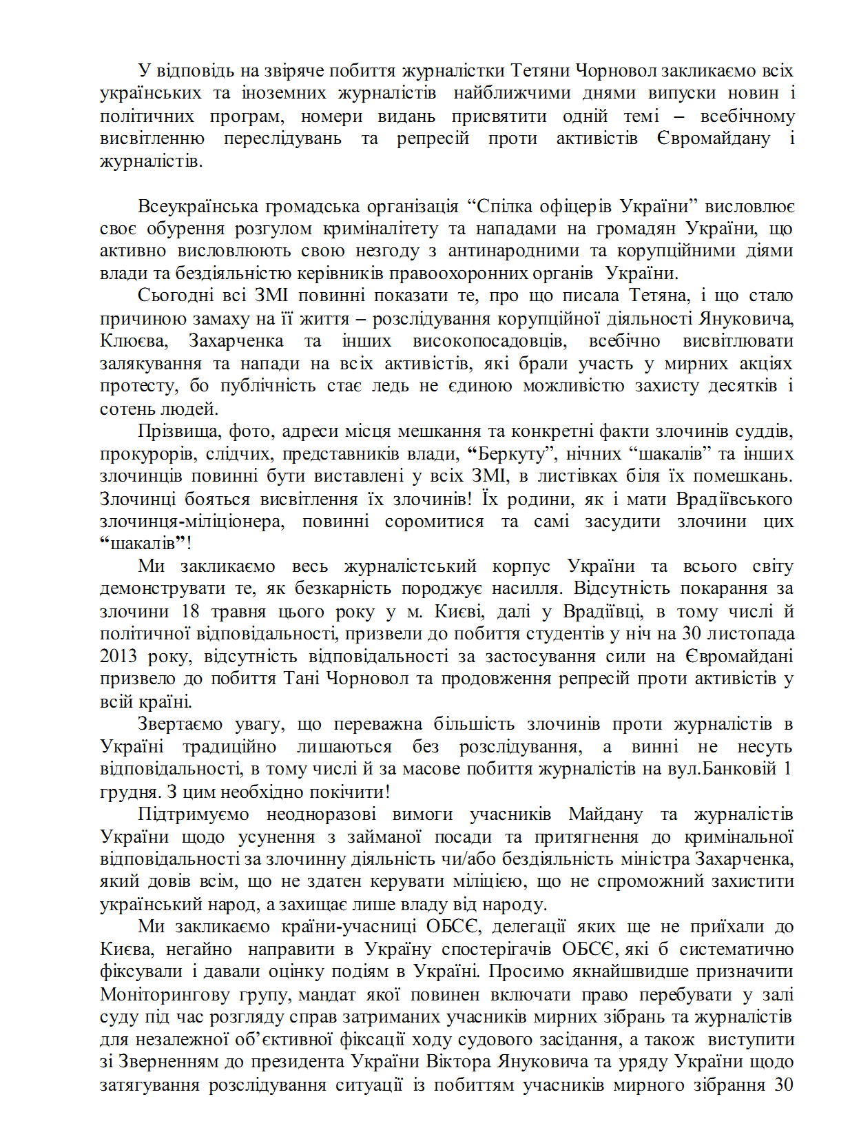 zaiava chornovol 2