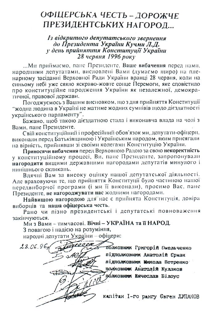 Омельченко  2